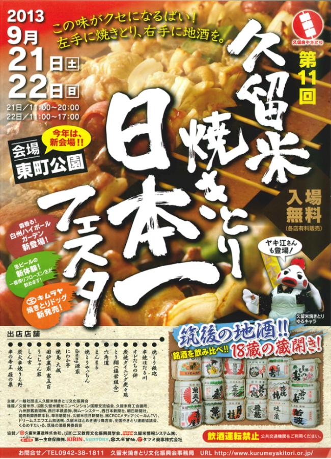 久留米焼きとり日本一フェスタ-1